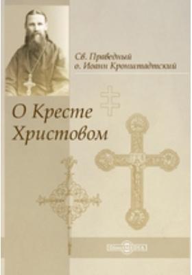 О Кресте Христовом: духовно-просветительское издание