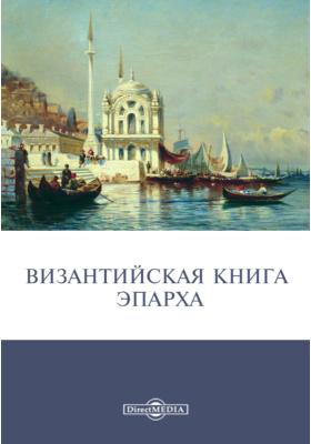 Византийская книга Эпарха : свод уставов