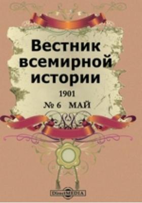 Вестник всемирной истории: журнал. 1901. № 6, Май