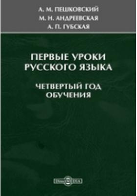 Первые уроки русского языка. Четвертый год обучения
