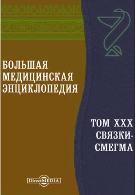 Большая медицинская энциклопедия: энциклопедия. Том XXX. Связки-Смегма