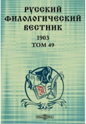 Русский филологический вестник. 1903. Т. 49