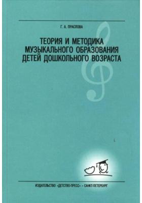 Теория и методика музыкального образования детей дошкольного возраста : Учебник для студентов высших педагогических учебных заведений