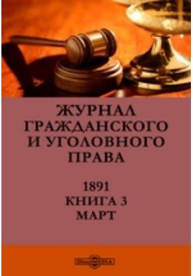 Журнал гражданского и уголовного права: журнал. 1891. Книга 3, Март