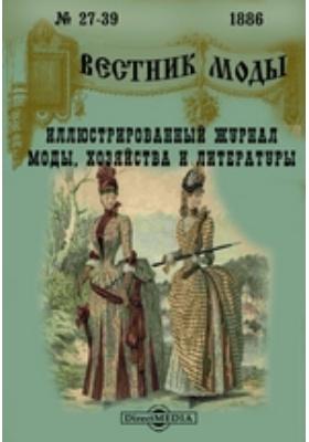 Вестник моды. 1886. № 27-39