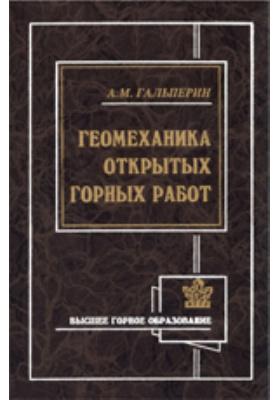 Геомеханика открытых горных работ: учебник для вузов