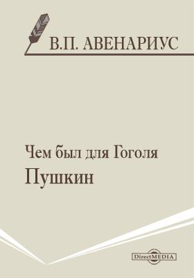 Чем был для Гоголя Пушкин: художественная литература