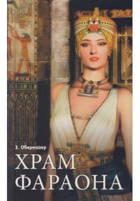 Храм фараона = ..und baute ihr einen Tempel