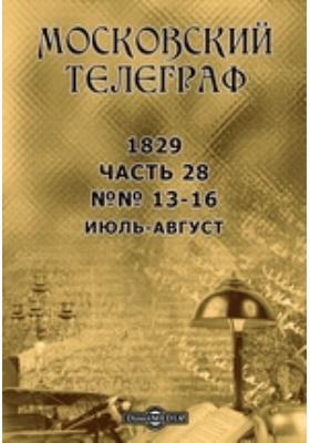 Московский телеграф. 1829. №№ 13-16, Июль-август, Ч. 28