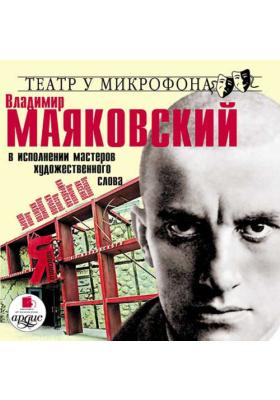 В. Маяковский в исполнении мастеров художественного слова. Театр у микрофона