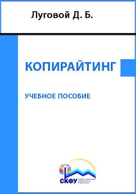 Копирайтинг: учебное пособие