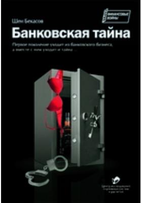 Банковская тайна: художественная литература