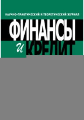 Финансы и кредит = Finance & credit: журнал. 2007. №№ 1-12