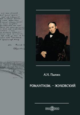 Романтизм. – Жуковский