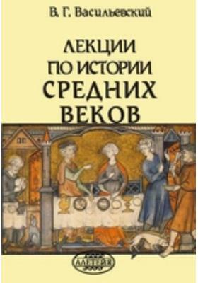 Лекции по истории Средних веков