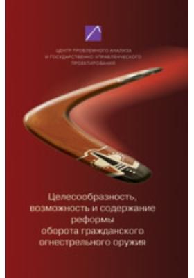 Целесообразность, возможность и содержание реформы оборота гражданского огнестрельного оружия: коллективная монография