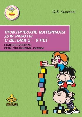 Практические материалы для работы с детьми 3 - 9 лет : психологические игры, упражнения, сказки