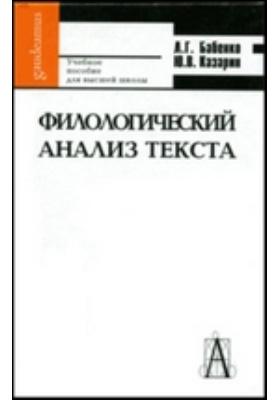 Филологический анализ текста: практикум