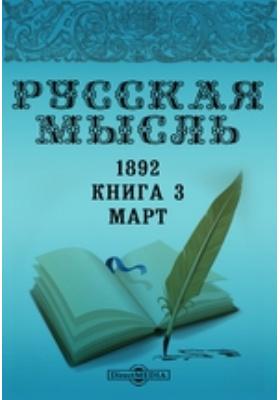Русская мысль: журнал. 1892. Книга 3, Март