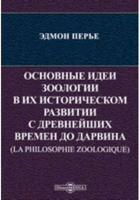 Основные идеи зоологии в их историческом развитии с древнейших времен до Дарвина (La philosophie zoologique)