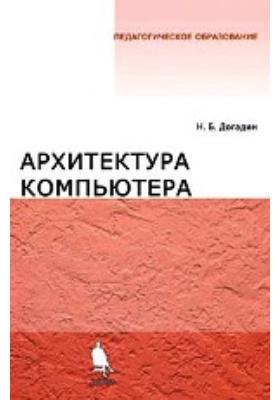 Архитектура компьютера: учебное пособие