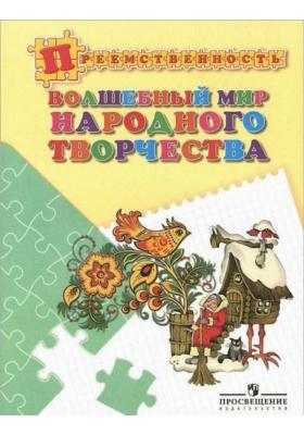 Волшебный мир народного творчества : Пособие для детей 5-7 лет. 2-е издание
