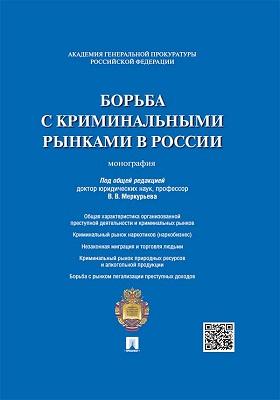 Борьба с криминальными рынками в России: монография