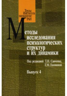 Методы исследования психологических структур и их динамики: монография. Вып. 4