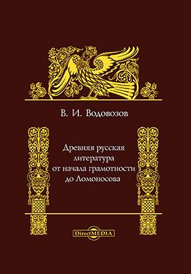 Древняя русская литература от начала грамотности до Ломоносова: монография