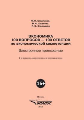 Экономика: 100 вопросов — 100 ответов по экономической компетенции : электронное приложение