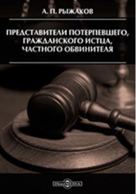 Представители потерпевшего, гражданского истца, частного обвинителя. Научно-практическое руководство