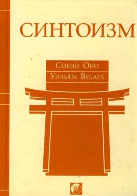 Синтоизм = Shinto. The Kami Way : Древняя религия Японии