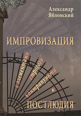 Импровизация с элементами строгого контрапункта и Постлюдия: роман