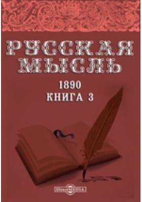 Русская мысль: журнал. 1890. Книга 3