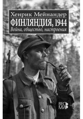 Финляндия, 1944 : Война, общество, настроения
