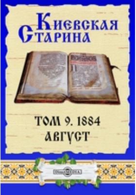 Киевская Старина. 1884. Т. 9, Август