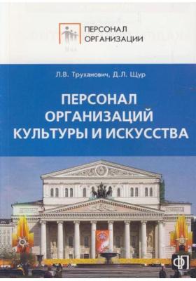 Персонал организаций культуры и искусства : Должностные инструкции