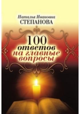 100 ответов на главные вопросы