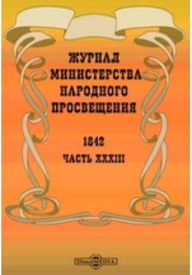 Журнал Министерства Народного Просвещения: журнал. 1842, Ч. 33