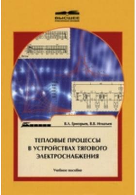 Тепловые процессы в устройствах тягового электроснабжения: учебное пособие