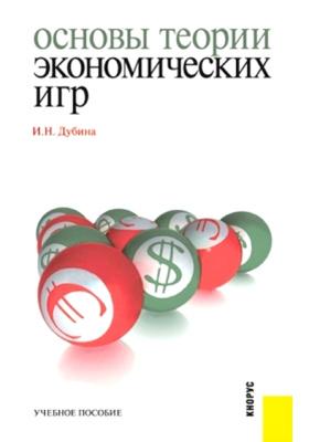 Основы теории экономических игр : Учебное пособие