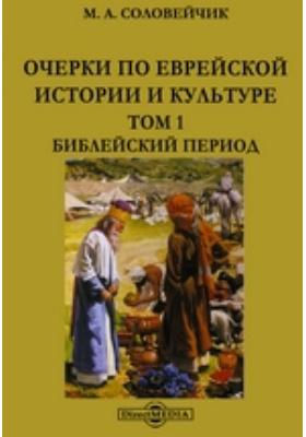 Очерки по еврейской истории и культуре: хрестоматия. Том 1. Библейский период