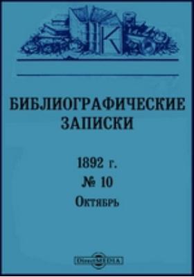 Библиографические записки: журнал. 1892. № 10, Октябрь