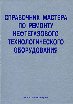 Справочник мастера по ремонту нефтегазового технологического оборудования: учебно-практическое пособие. Т. 1