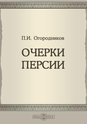 Очерки Персии