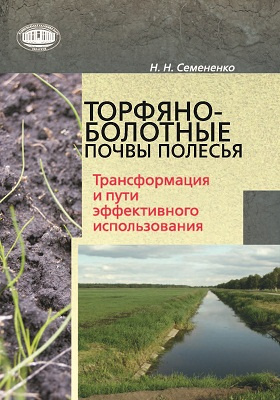 Торфяно-болотные почвы Полесья : трансформация и пути эффективного использования