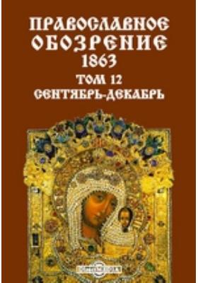 Православное обозрение. 1863. Т. 12, Сентябрь-декабрь
