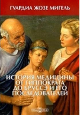 История медицины от Гиппократа до Бруссэ и его последователей
