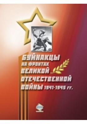 Буйнакцы в Великой Отечественной войне 1941–1945 гг.: публицистика