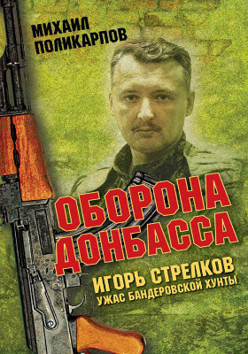 Игорь Стрелков – ужас бандеровской хунты : Оборона Донбасса: иллюстрированное издание